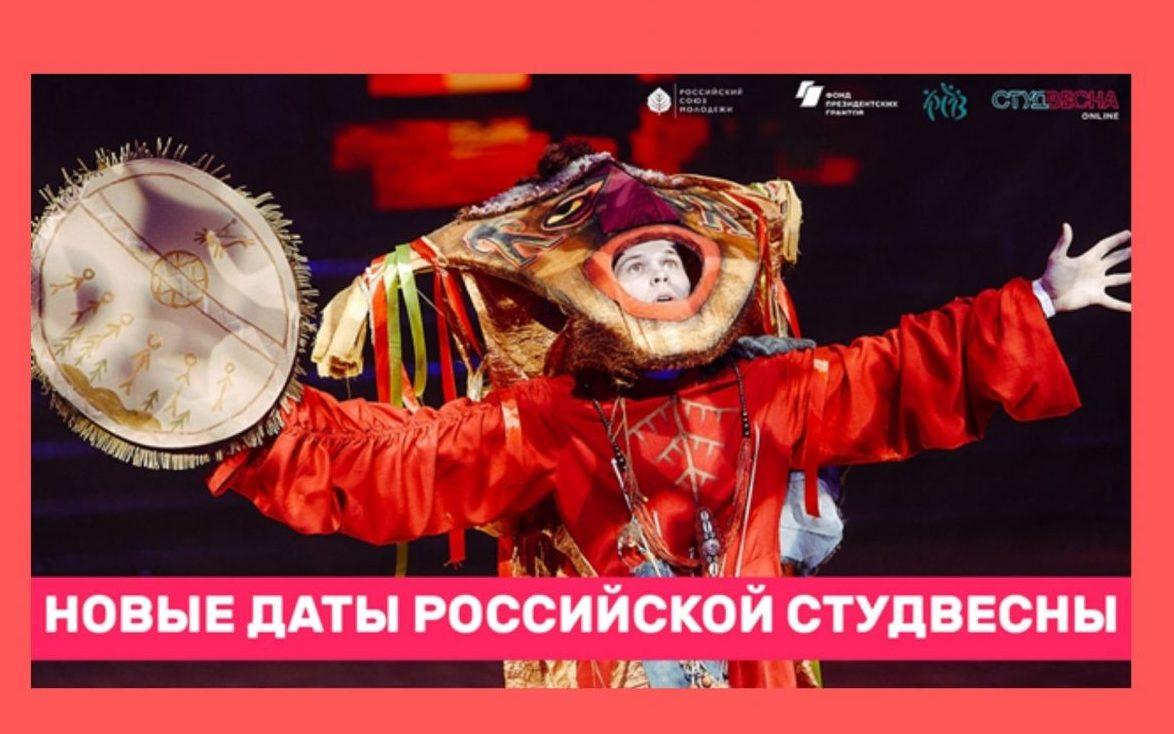 Определены даты проведения финала XXVIII Всероссийского фестиваля «Российская студенческая весна – весна Победы»
