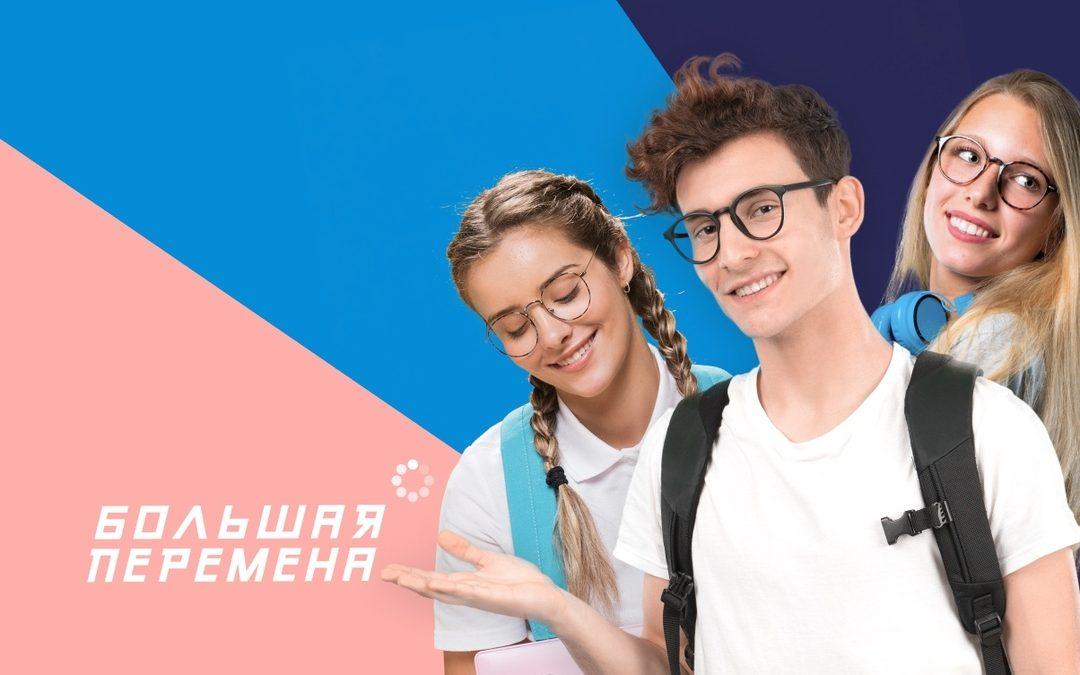 Алтайских школьников приглашают принять участие во Всероссийском конкурсе «Большая перемена»