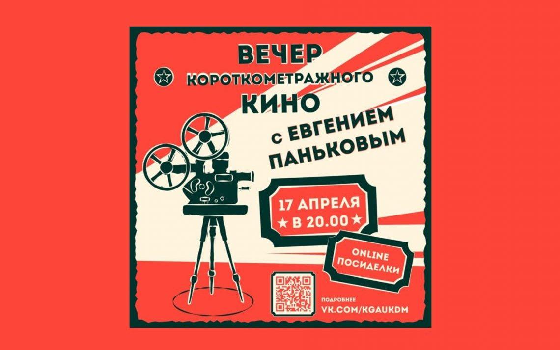 Краевой дворец молодежи проведет онлайн-трансляцию, посвященную короткометражному кино