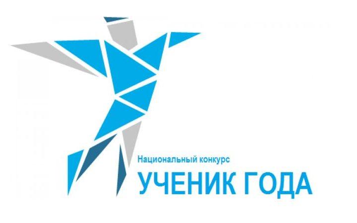 Школьников Алтайского края приглашают к участию в V Национальном конкурсе «Ученик года – 2020»