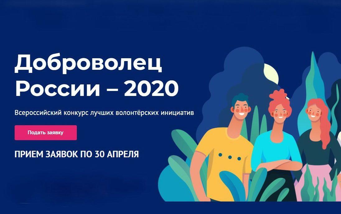 Всероссийский конкурс волонтерских инициатив «Доброволец России – 2020» продолжает прием заявок