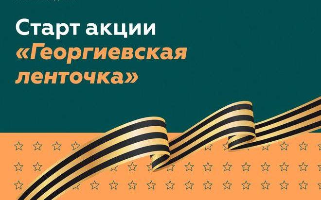 Стартовала общероссийская акция «Георгиевская ленточка»