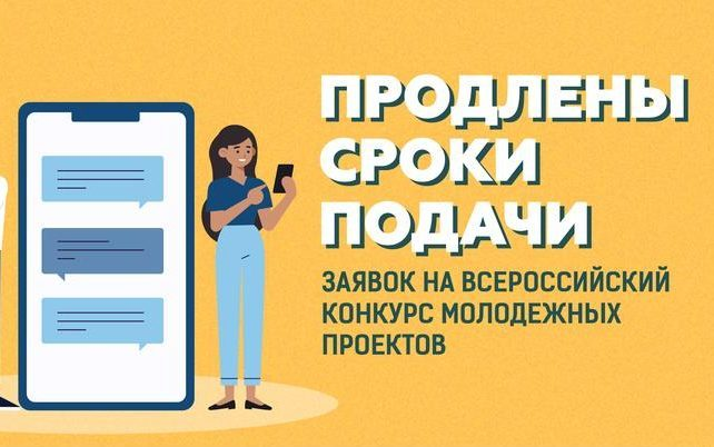 До 8 апреля продлен прием заявок на Всероссийский конкурс молодежных проектов
