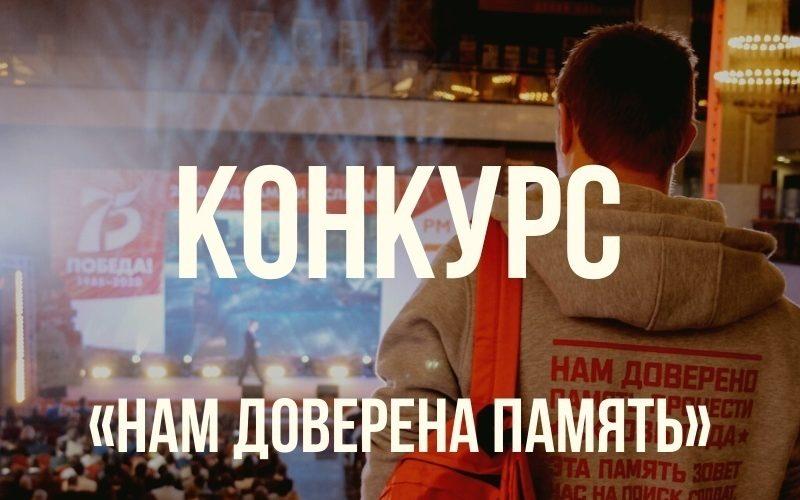 Продолжается прием заявок на Всероссийский конкурс творческих работ «Нам доверена память»