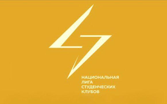 В Казани пройдет Всероссийский Слет Национальной лиги студенческих клубов