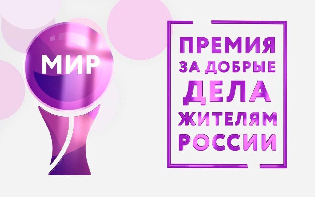 Стартовал прием заявок на IX ежегодную международную Премию МИРа за добрые дела жителям России и соотечественникам