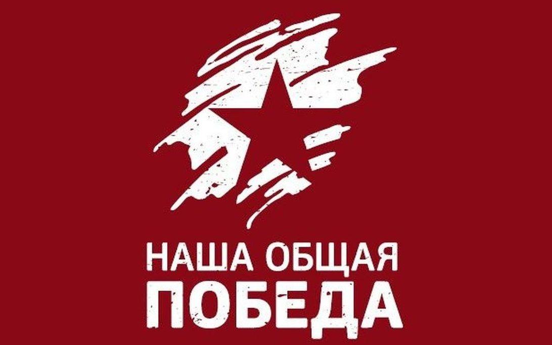 До 30 апреля продлен прием заявок на участие в конкурсе «Наша общая Победа»
