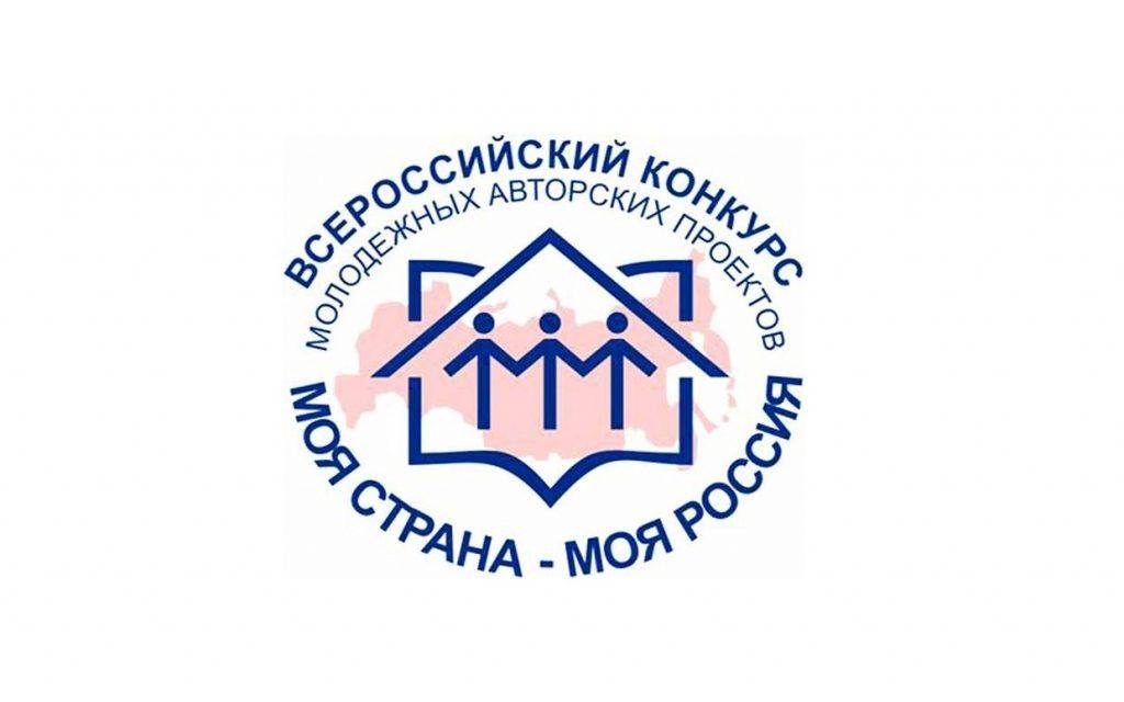 Завершился заочный этап конкурса «Моя страна – моя Россия»