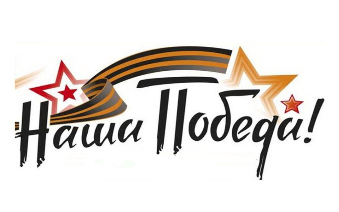 До 30 мая продлен прием заявок на конкурс сценариев тематического квеста «Наша Победа»