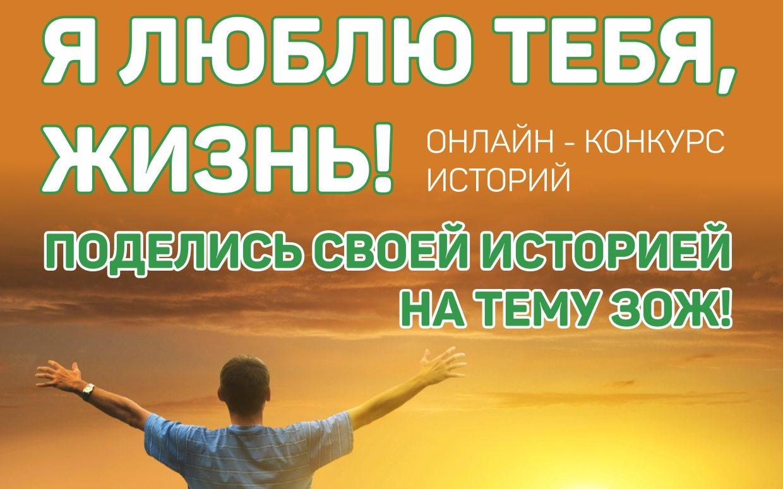 В крае объявлен молодёжный конкурс постов о ЗОЖе для соцсетей