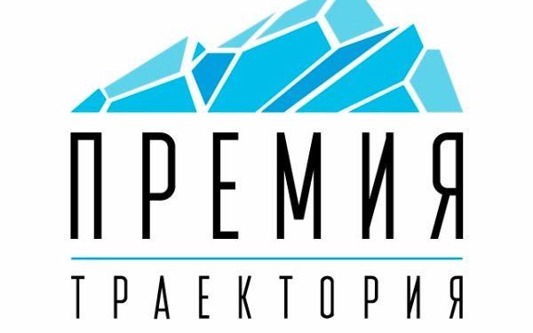 Алтайскую молодёжь приглашают к участию в конкурсе «Премия «Траектория»