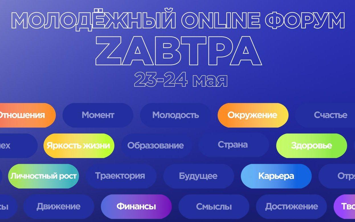 В России пройдёт первый молодёжный форум в режиме online