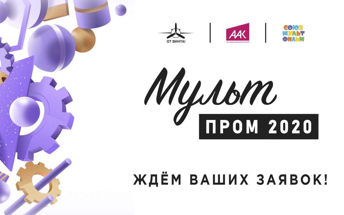 Стартовал всероссийский конкурс анимационных фильмов «МультПром-2020»