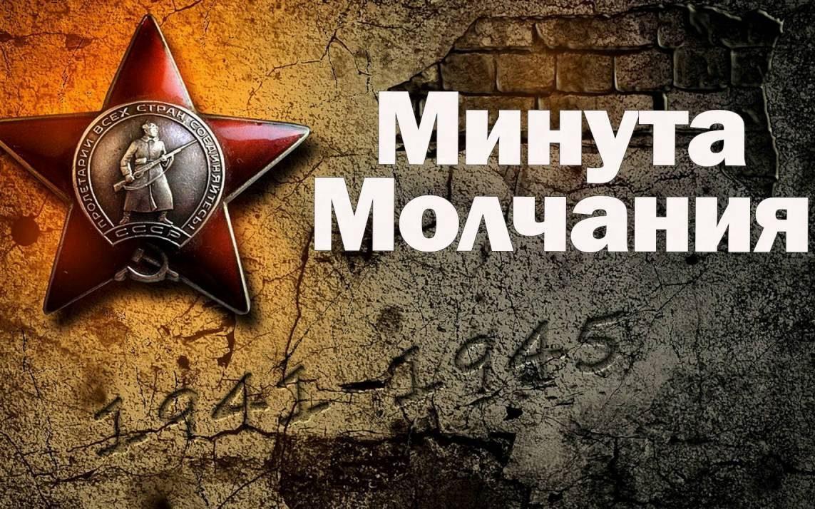 В День Победы Барнаул присоединится к Всероссийской акции «Минута молчания»