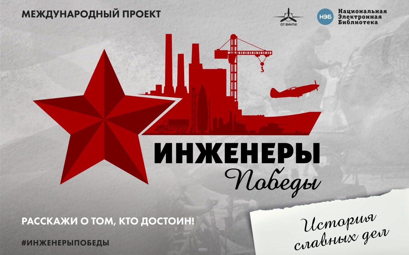 Жители Алтайского края могут присоединиться к международному проекту «Инженеры Победы»