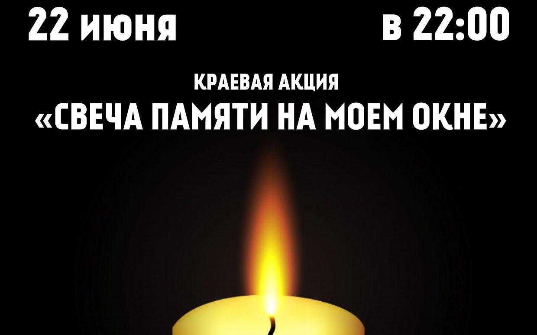 В Алтайском крае пройдёт акция «Свеча Памяти на моём окне»
