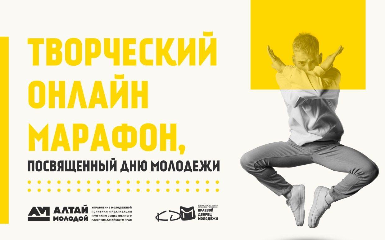 День молодёжи в режиме онлайн: в Алтайском крае проведут творческий марафон