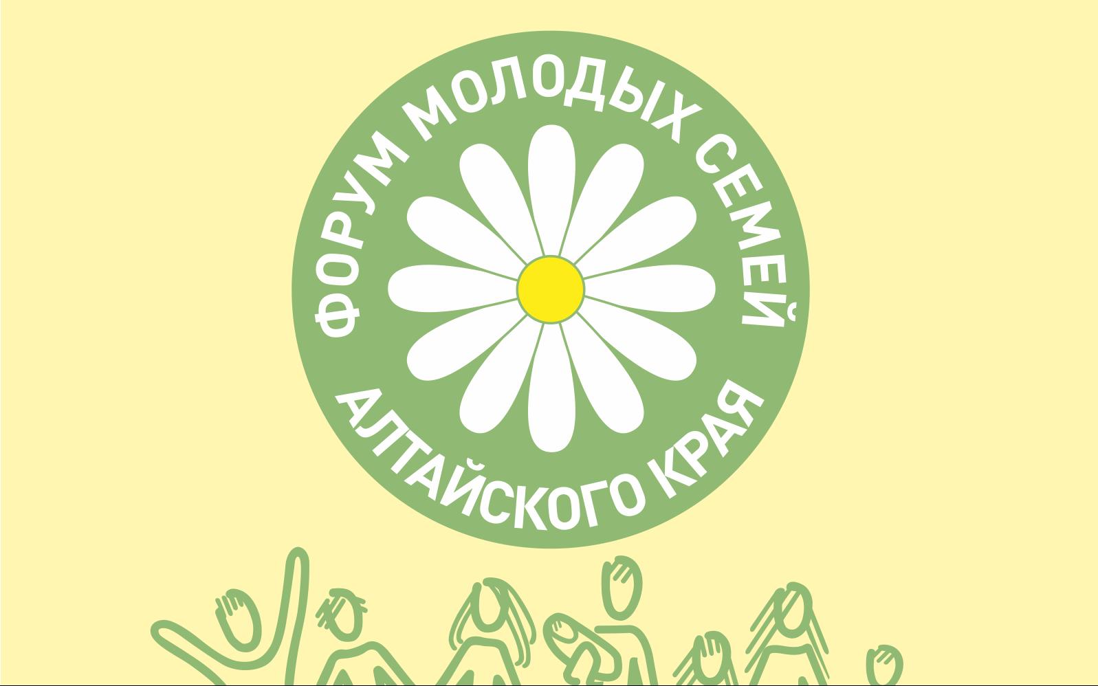 Принимаются заявки на участие в краевом форуме молодых семей