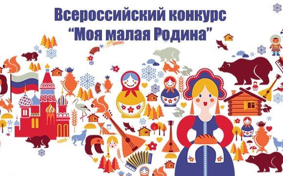 Объявлен всероссийский молодёжный конкурс творческих работ «Моя малая родина»