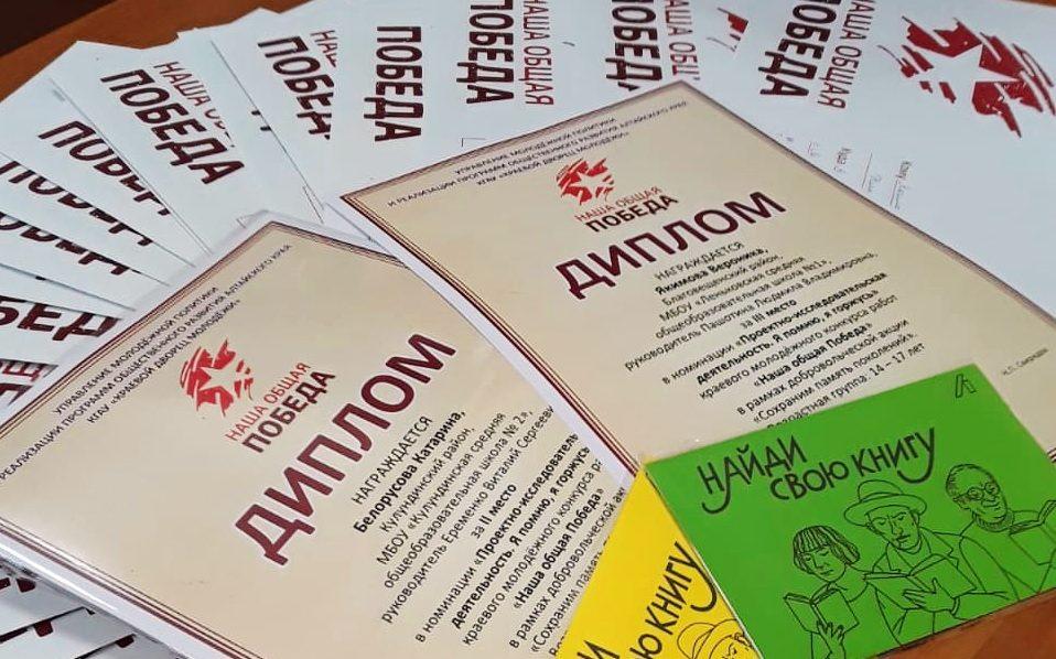 Победителям молодёжного конкурса «Наша общая Победа» отправлены призы