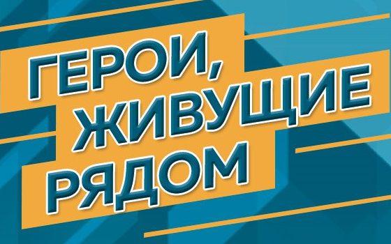 Алтайскую молодёжь приглашают к участию в IV Всероссийском конкурсе «Герои, живущие рядом»