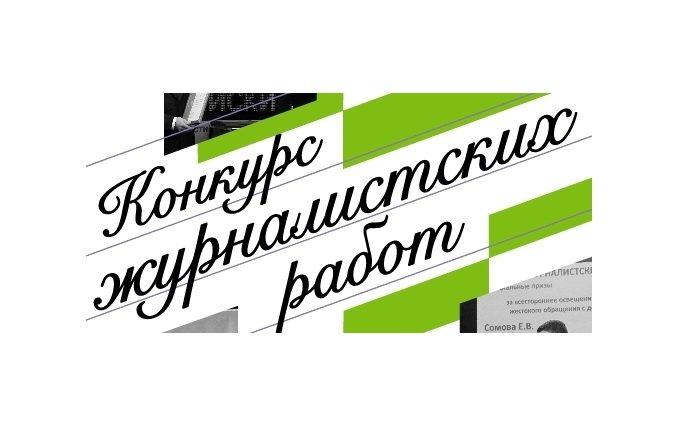 Стартовал региональный этап XI Конкурса журналистских работ «В фокусе – детство»