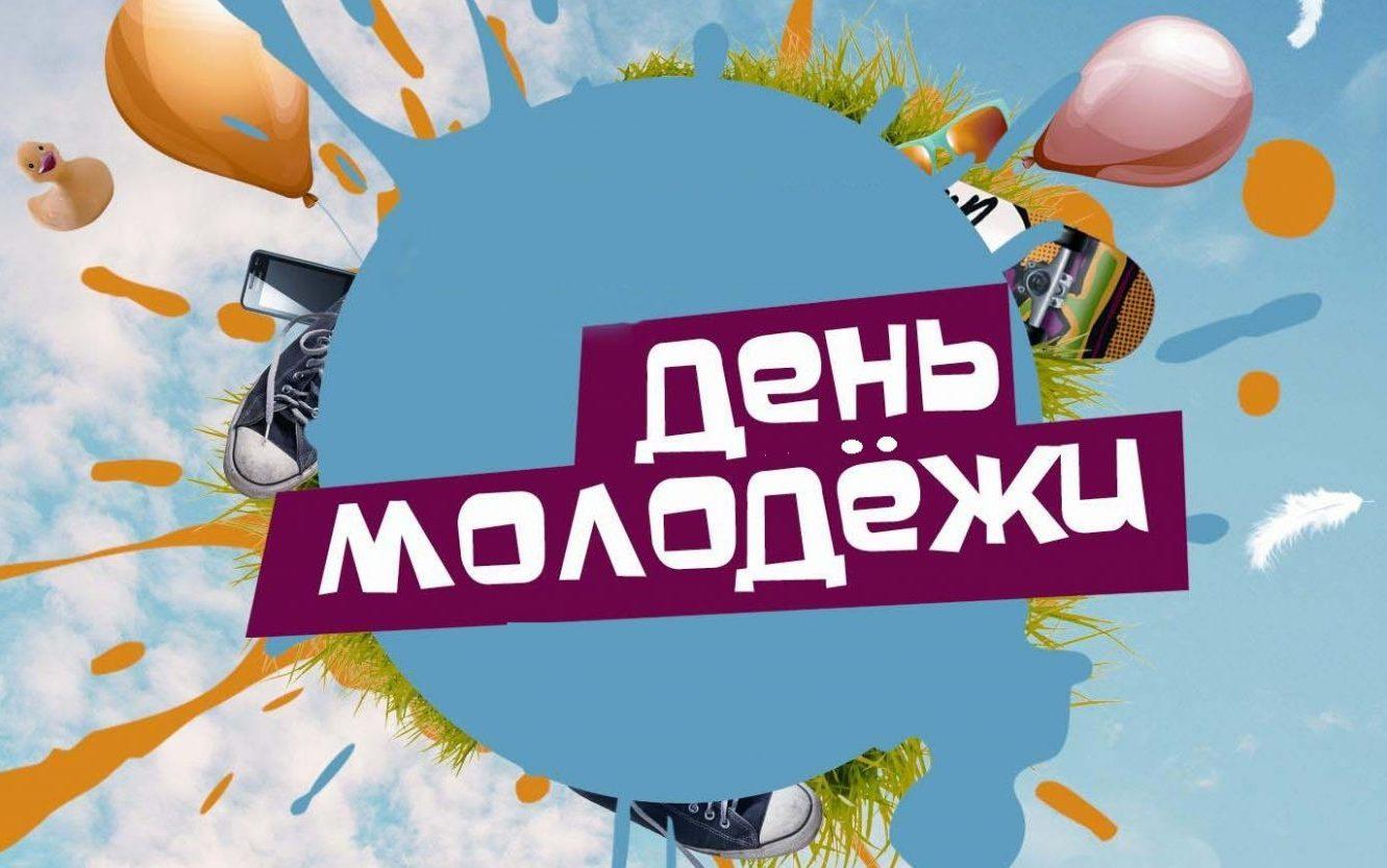 Сегодня в нашей стране отмечают День молодёжи