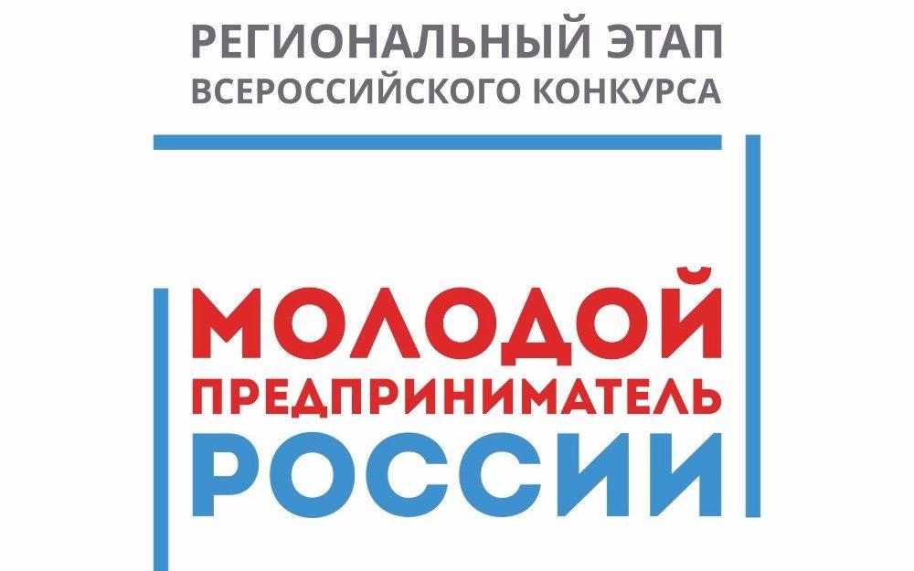 Заявки на участие в региональном этапе конкурса «Молодой предприниматель России» можно подать до 1 августа