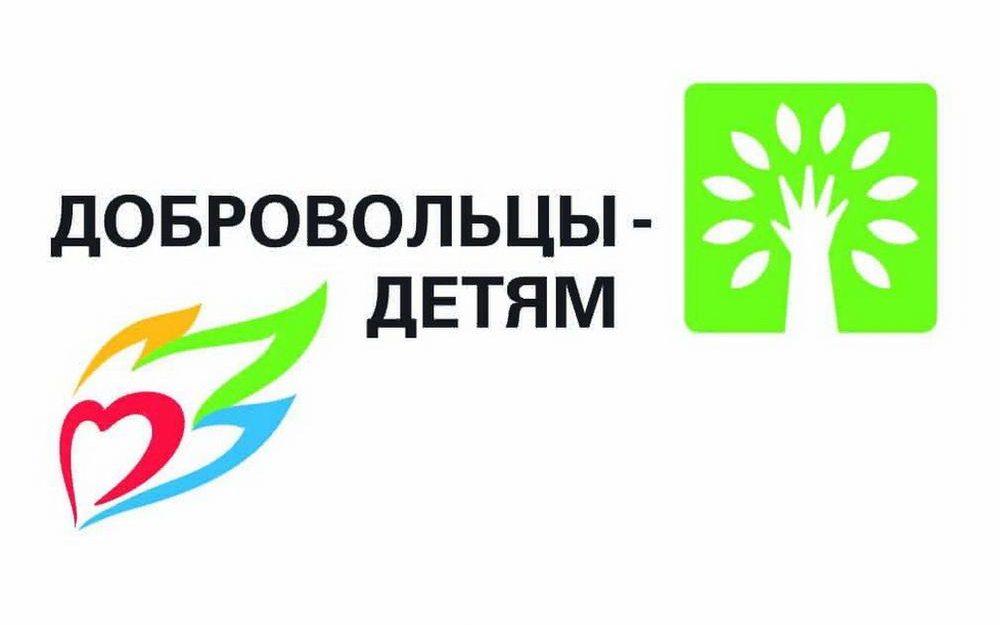 Стартовала Всероссийская акция «Добровольцы – детям»