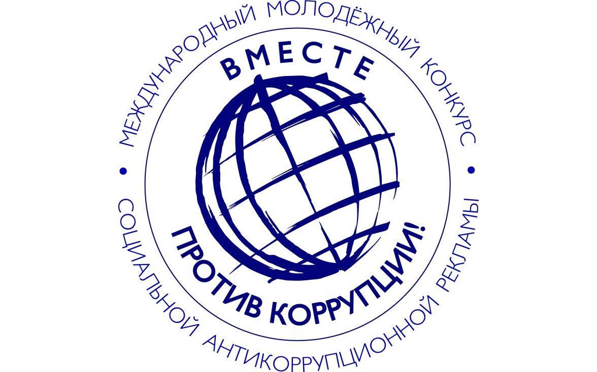 Алтайскую молодёжь приглашают к участию в международном конкурсе «Вместе против коррупции!»