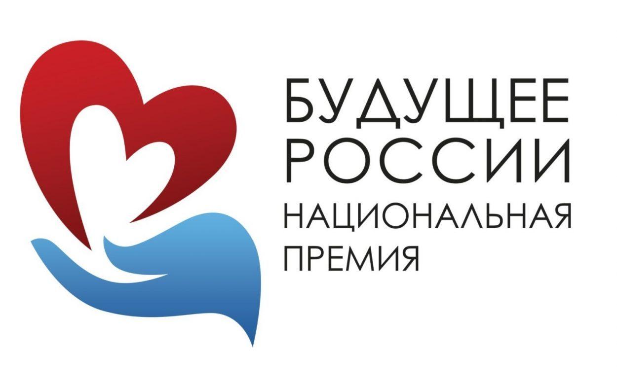 Участница от Алтайского края стала призёром Национальной молодёжной премии «Будущее России»