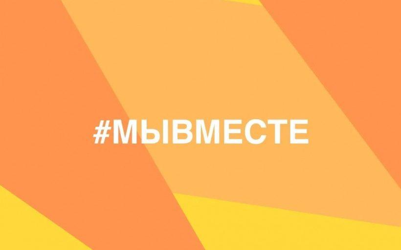 Жителей и организации Алтайского края отметят медалями «За бескорыстный вклад в организацию общероссийской акции #МыВместе»