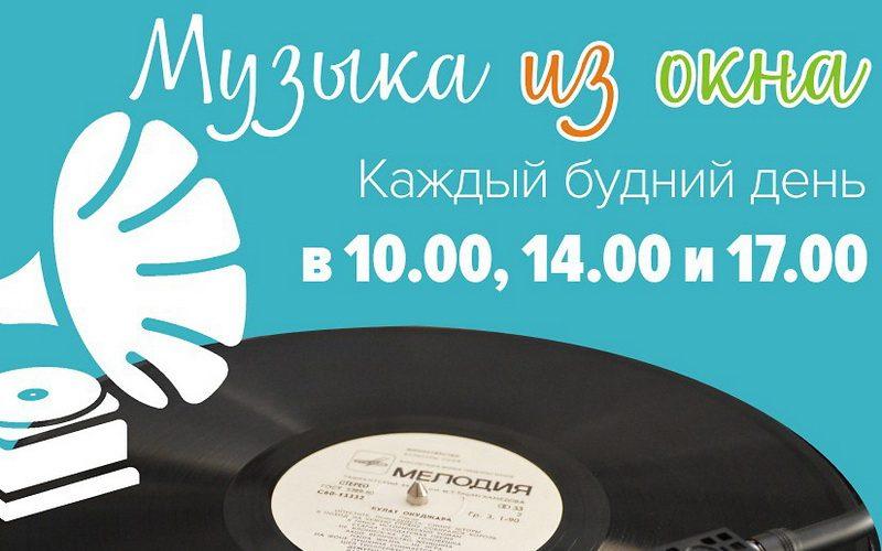 «Шишковка» запускает новый проект «Музыка из окна»