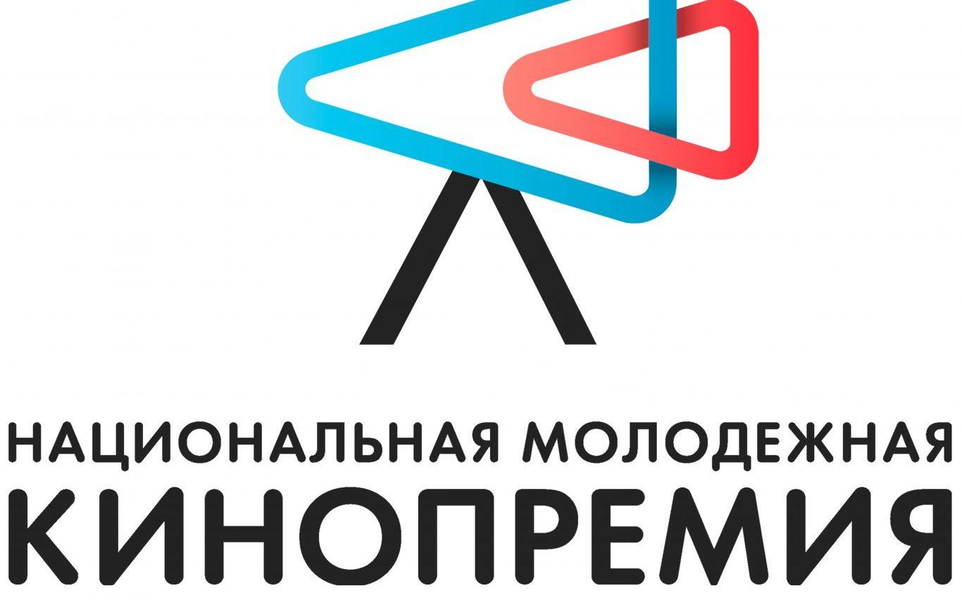 Объявлен приём заявок на участие в Национальной молодёжной кинопремии