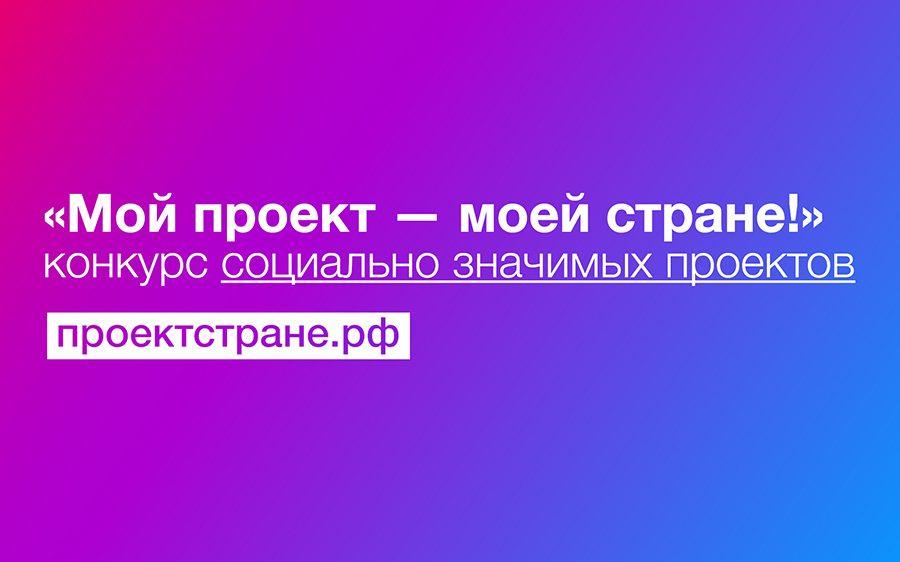 Стартовал приём заявок на конкурс Общественной палаты РФ в области гражданской активности «Мой проект – моей стране!»