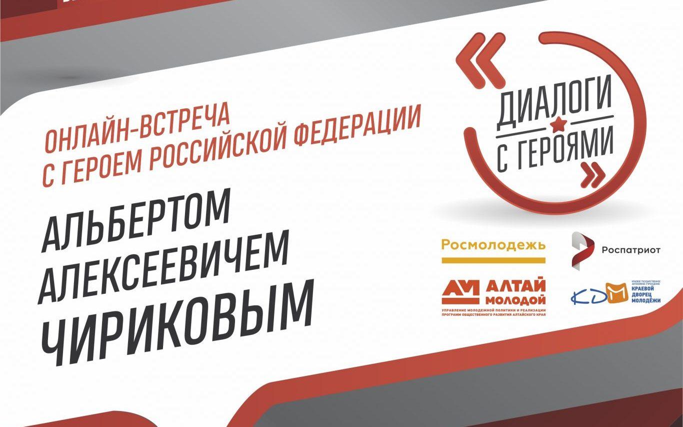 Накануне Дня ВДВ состоится онлайн-встреча Героя РФ Альберта Чирикова с алтайской молодёжью