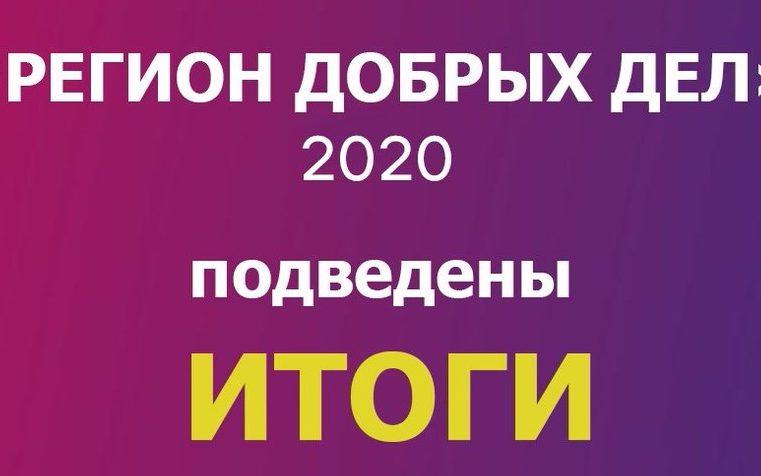 Алтайский край – победитель Всероссийского конкурса «Регион добрых дел-2020»