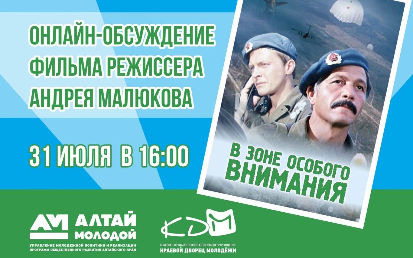 Алтайская молодёжь приглашается к онлайн-обсуждению фильма «В зоне особого внимания»