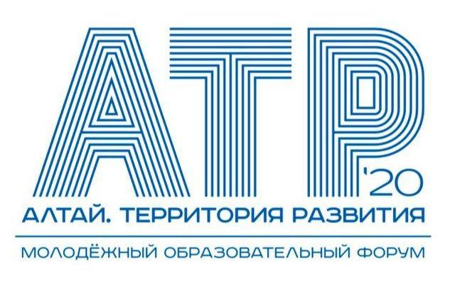 «Алтай. Территория развития»: открыта регистрация на форум и приём заявок на грантовый конкурс Росмолодёжи
