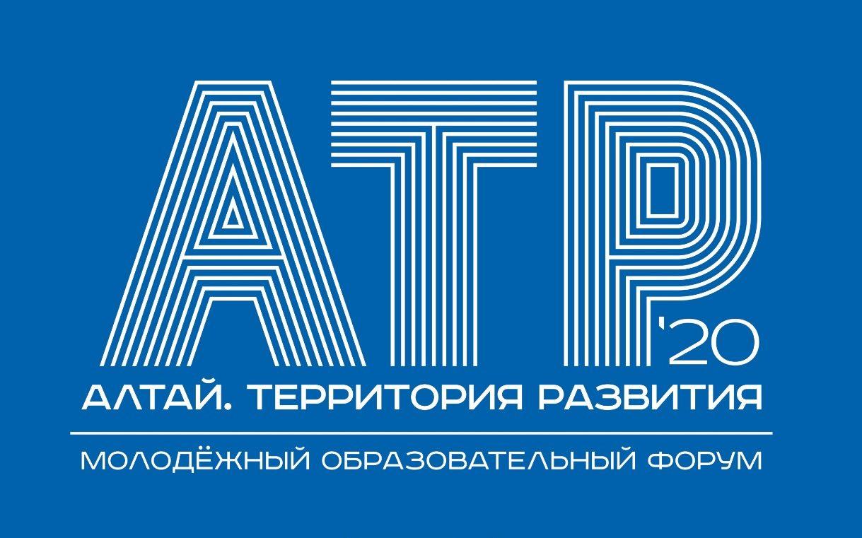 Молодёжный форум «Алтай. Территория развития» пройдёт в онлайн-формате