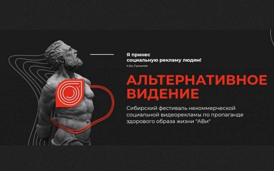 Алтайскую молодёжь приглашают к участию в фестивале социальной рекламы