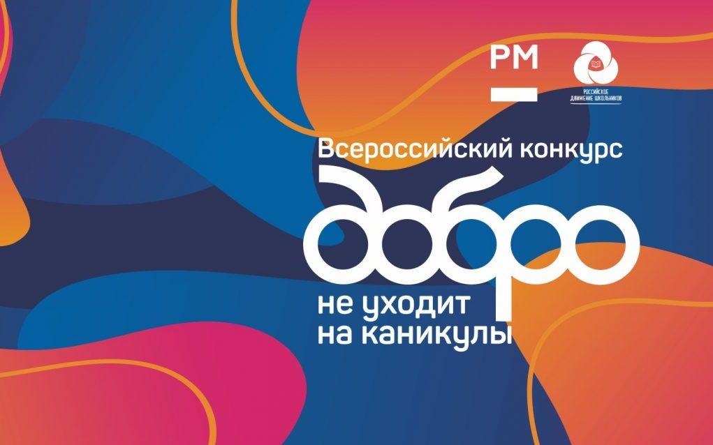 Волонтёрский отряд из Белокурихи вошёл в число победителей Всероссийского конкурса «Добро не уходит на каникулы»