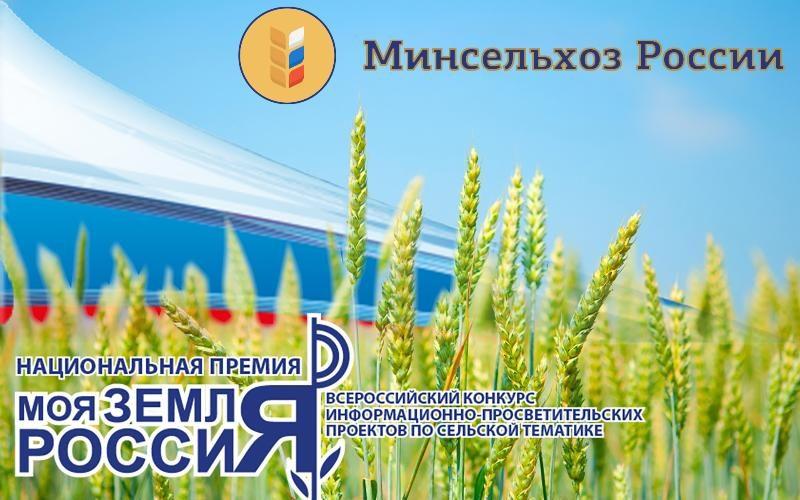 Объявлен Всероссийский творческий конкурс по сельской тематике «Моя земля – Россия»