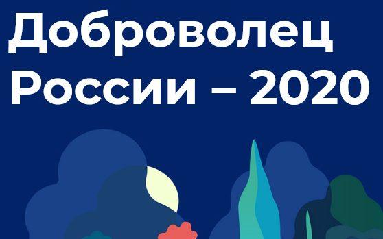 Известны имена победителей регионального этапа Всероссийского конкурса «Доброволец России-2020»