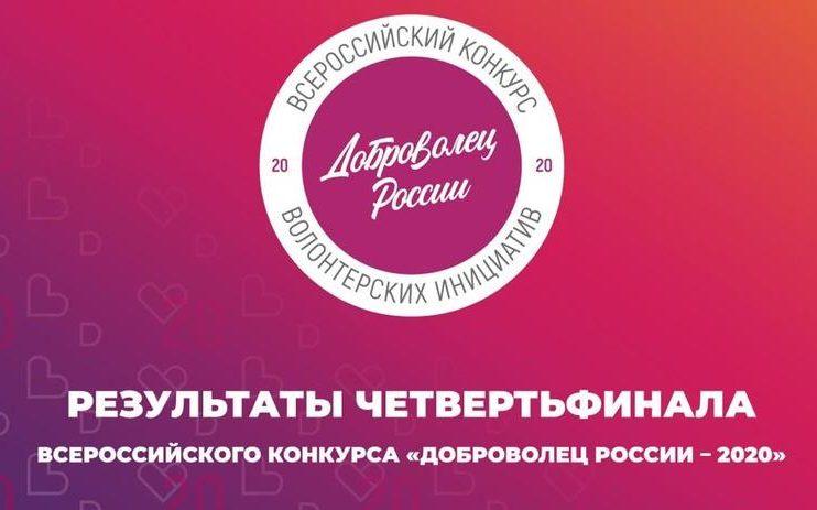 Алтайские волонтёры прошли в полуфинал Всероссийского конкурса «Доброволец России-2020»