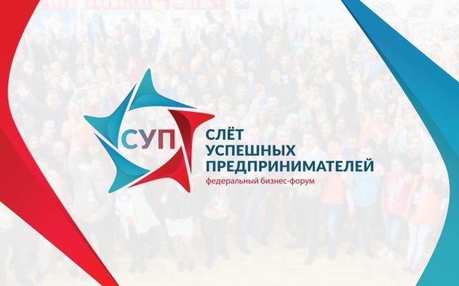 Представителей Алтайского края приглашают на VIII Всероссийский молодежный бизнес-форум «Слёт успешных предпринимателей-2020»