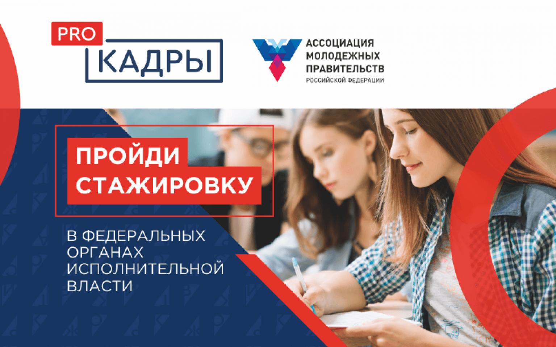 Молодёжь регионов России вновь зовут на стажировки в исполнительные органы государственной власти