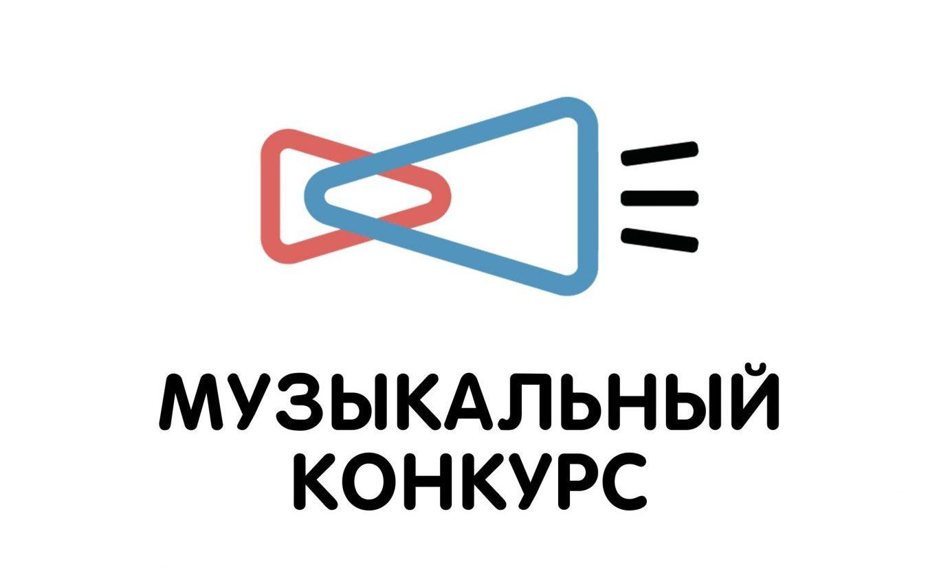 Открыт приём заявок на Всероссийский конкурс авторов и молодых исполнителей