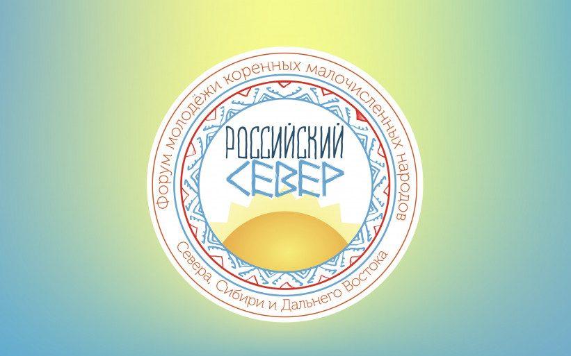 Открыта регистрация на молодёжный форум «Российский Север»
