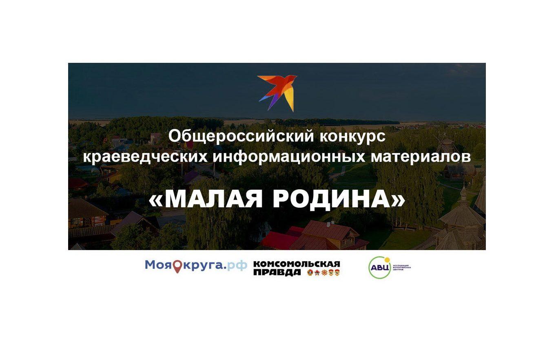 Идёт приём работ на общероссийский конкурс краеведческих информационных материалов «Малая родина»